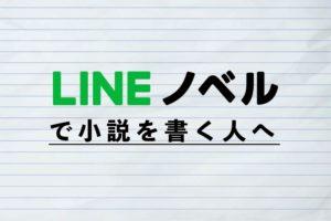 日本LINE开启小说投稿功能 旨在发掘新作家