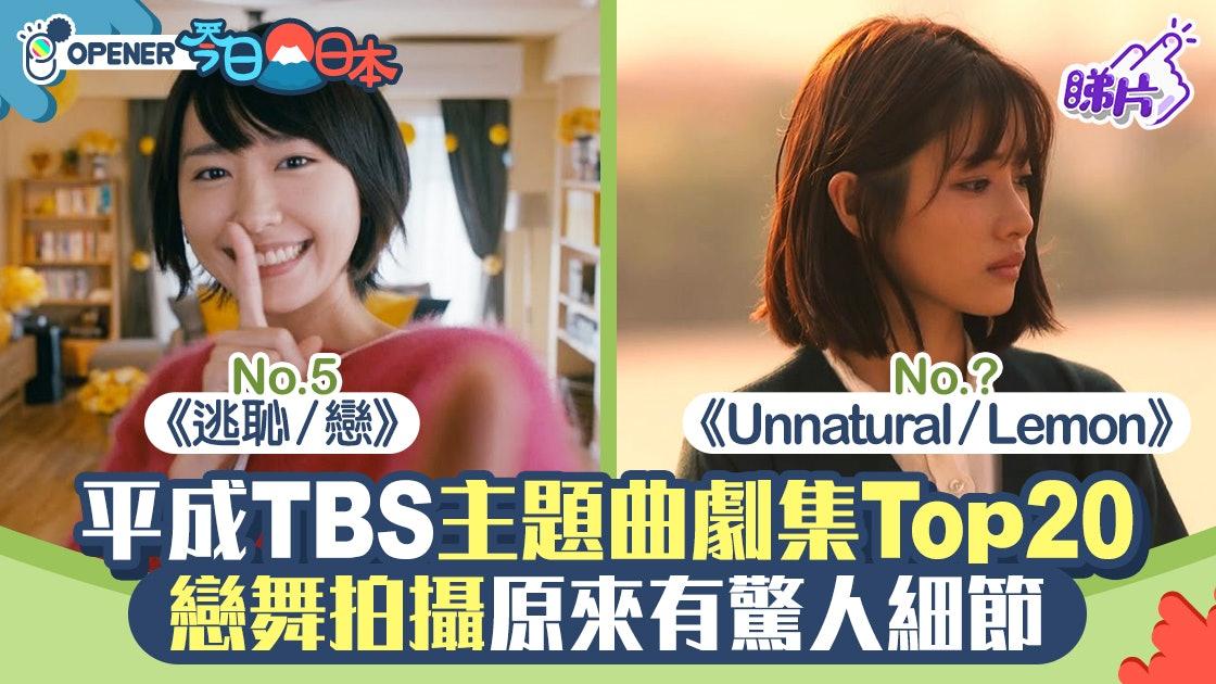 平成TBS剧集主题曲排名《逃耻》只得第五!恋舞拍摄藏惊人细节