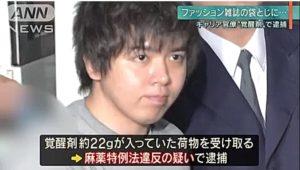 日本经产省一官员涉嫌走私毒品被逮捕