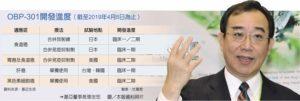 台日生技合作的最大授权案138亿基亚新药授权日药厂