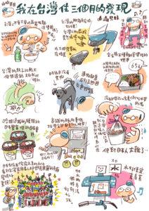 山崎哥哥在台湾居住3个月体验记