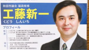"""""""名侦探柯南""""从政了?日本秋田县有位议员也叫工藤新一!"""