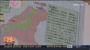 俄外交部就北方四岛问题批评日本教科书歪曲历史