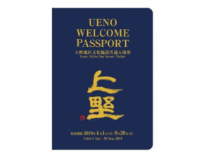 「UENO WELCOME PASSPORT」上野13个观光设施的共通入场券正式发售!