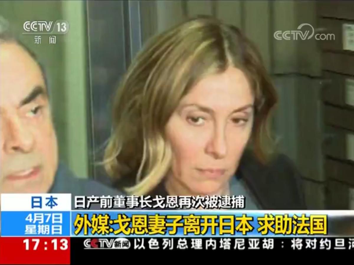 东京检方要求戈恩之妻接受调查被拒 已抵达法国