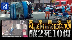 日本东京南池袋车撞人2死10伤