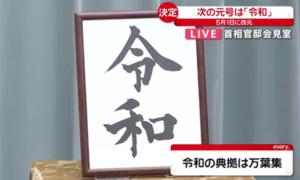 日本原则上禁止以年号注册商标