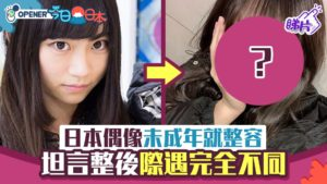 【有村蓝里效应】日本偶像坦承整容上瘾全因变靓后际遇大不同