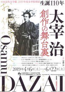 太宰治代表作御伽草纸手稿被找到今起在东京公开展示