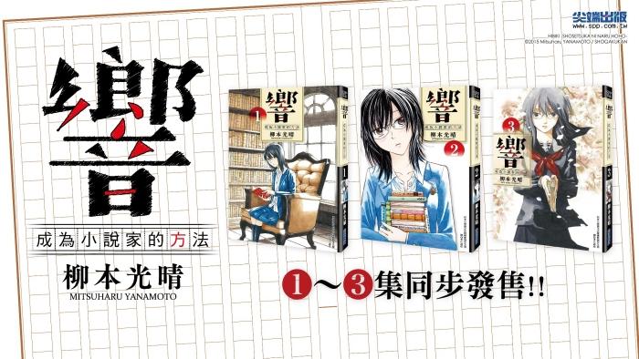 《响~成为小说家的方法~》中文版平手友梨奈电影版书衣必收藏!