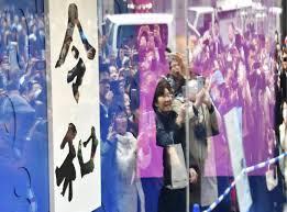 日本发生多起与新年号公布有关的银行卡诈骗案