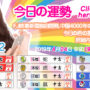 今日の運勢 2019年4月24日 Wednesday 3 辛卯(兎)