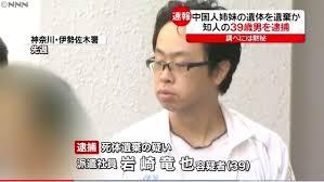 快讯:东京高院要求横滨地方法院重审中国姐妹被杀案