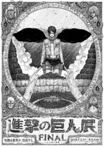 进击的巨人展FINAL公布艾伦版先导视觉图