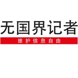 2019年新闻自由度排名出炉 日本仍居67位