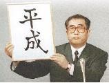 莫邦富的日本管窺(247)日本专家说平成时代是日本失败的时代