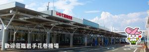 日本花卷机场2018年旅客超48万人次 连续8年呈增长态势