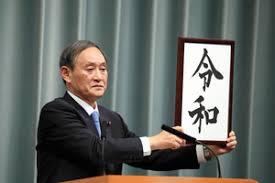 """""""令和""""能否给日本经济带来新转机?"""