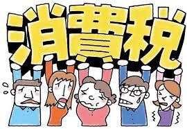 日本商超便利店:店内饮食需自主告知 消费税将提至10%
