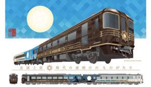 历史路上有你真好!JR四国最新观光列车「志国土佐新时代序章」伴你下一站梦想起飞