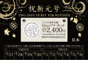 琴平电铁/新元号纪念二日券