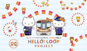 Hello Kitty彩绘电车大阪上路!