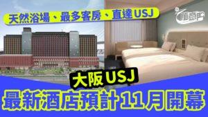 【大阪环球影城】USJ最新酒店11月开幕760间客房、行1分钟到USJ