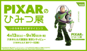 日本「皮克斯的秘密展」亚洲初登场动画诞生秘辛全公开