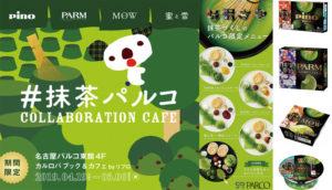 抹茶冰淇淋豪华升级!PARCO森永抹茶冰淇淋期间限定店名古屋、福冈、东京开跑