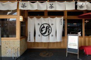 品味生活中的日本茶