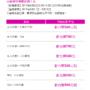 乐桃航空24小时限时促销飞日本580元起