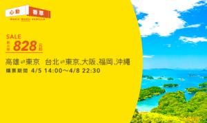 香草航空促销准备抢购机票!飞日本大阪828元起