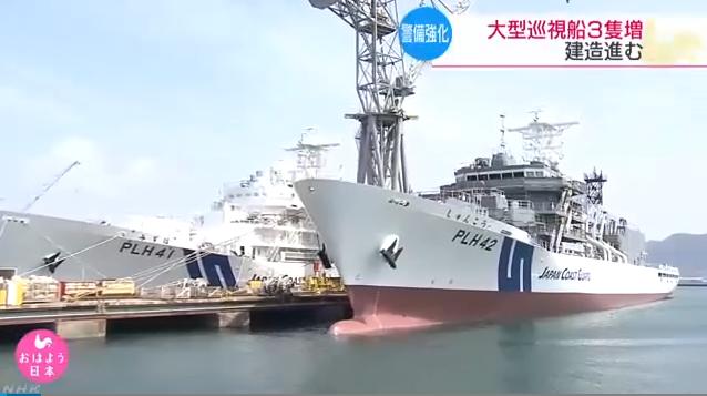 钓岛风云再起抗中国舰队日本增派3艘6千吨级大巡逻船