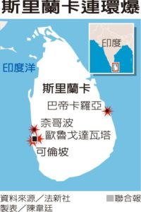 日本人1死4伤安倍强烈谴责斯里兰卡恐攻
