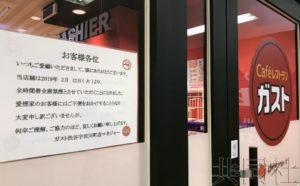 话题:日本餐饮及零售业掀起全面禁烟风潮