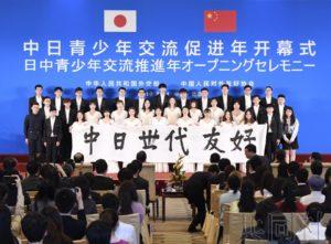 外相河野在北京出席日中青少年交流年活动