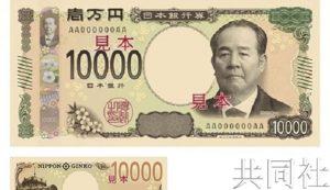 解读:新版日元纸币票面人物仍为明治时代先驱
