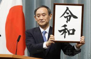 """详讯2:日本新年号定为""""令和"""" 出处为《万叶集》"""