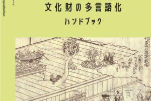 日本文化厅制作指南 呼吁文化遗产多语种易懂解说