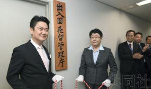 出入国在留管理厅成立 将成外国人新制度指挥部
