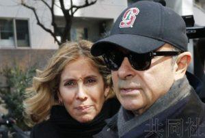 详讯:戈恩妻子接受证人询问 或做出支持无罪的说明