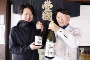 """福岛一酒厂发售日本酒""""令和"""" 最长寿老人获赠新年号巧克力"""