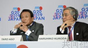 G20财长会议担忧经济减速风险 呼吁政策总动员