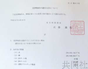 名古屋海关曾查获伪装成铜的黄金 发布公告要求物主申报