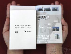 东电制作福岛一核考察用袖珍导览手册