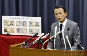 聚焦:安倍政府提早宣布将发行新纸币 欲推升支持率