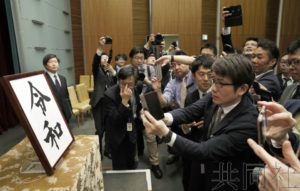 关注:新年号出处打破惯例 日本研究中国哲学的专家震惊