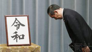 日本政府将加紧进行新年号告知工作
