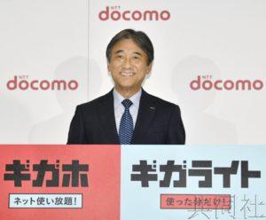 NTT都科摩将推出手机新套餐 最多降价4成