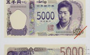 分析:新版日元融入最新防伪技术 纸币冠号升至10位